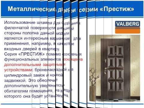 Vhodnye-metallicheskie-dveri-PROMET_-seriya-Prestizh.jpg