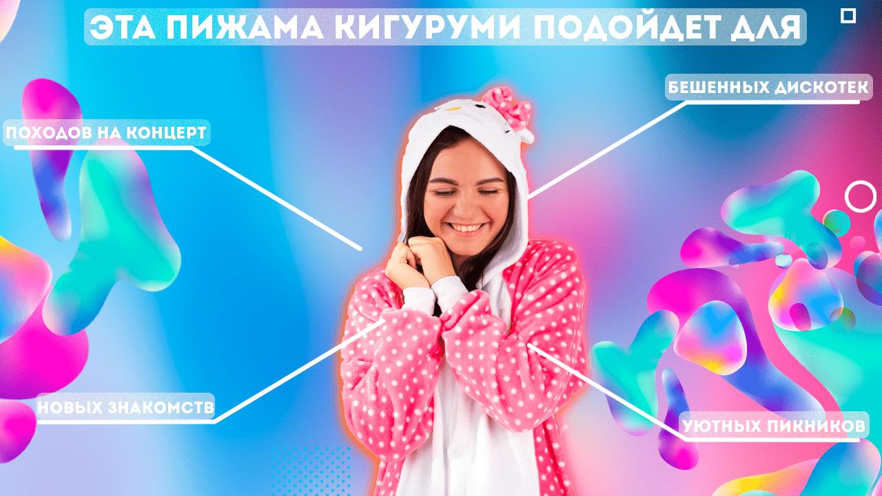 Кигуруми Hello Kitty в горошек