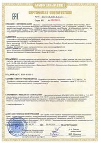 Сертификат EAC на соковыжималки Tribest 2017-2018