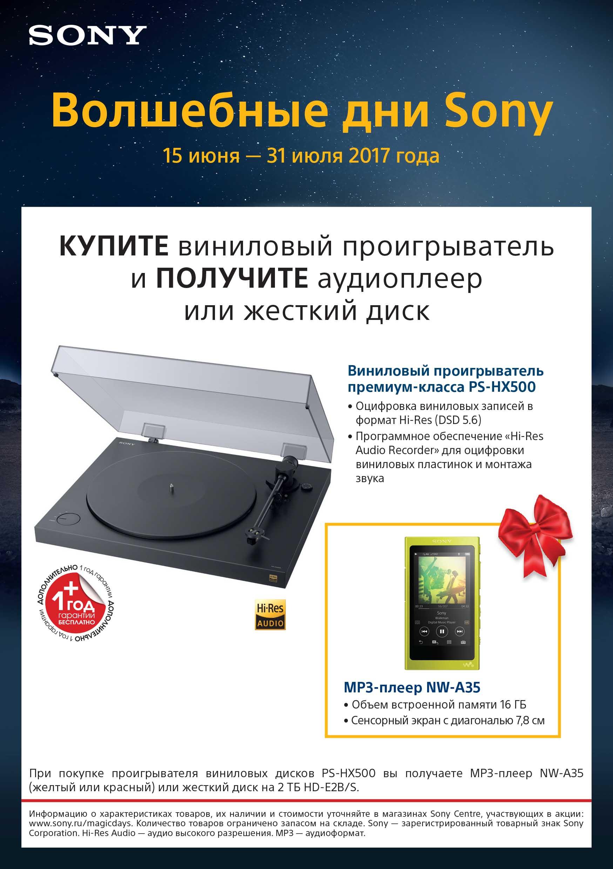 PSHX500.jpg