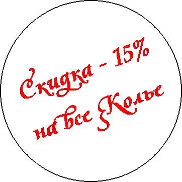 СкидкаКольеКругPNG.png