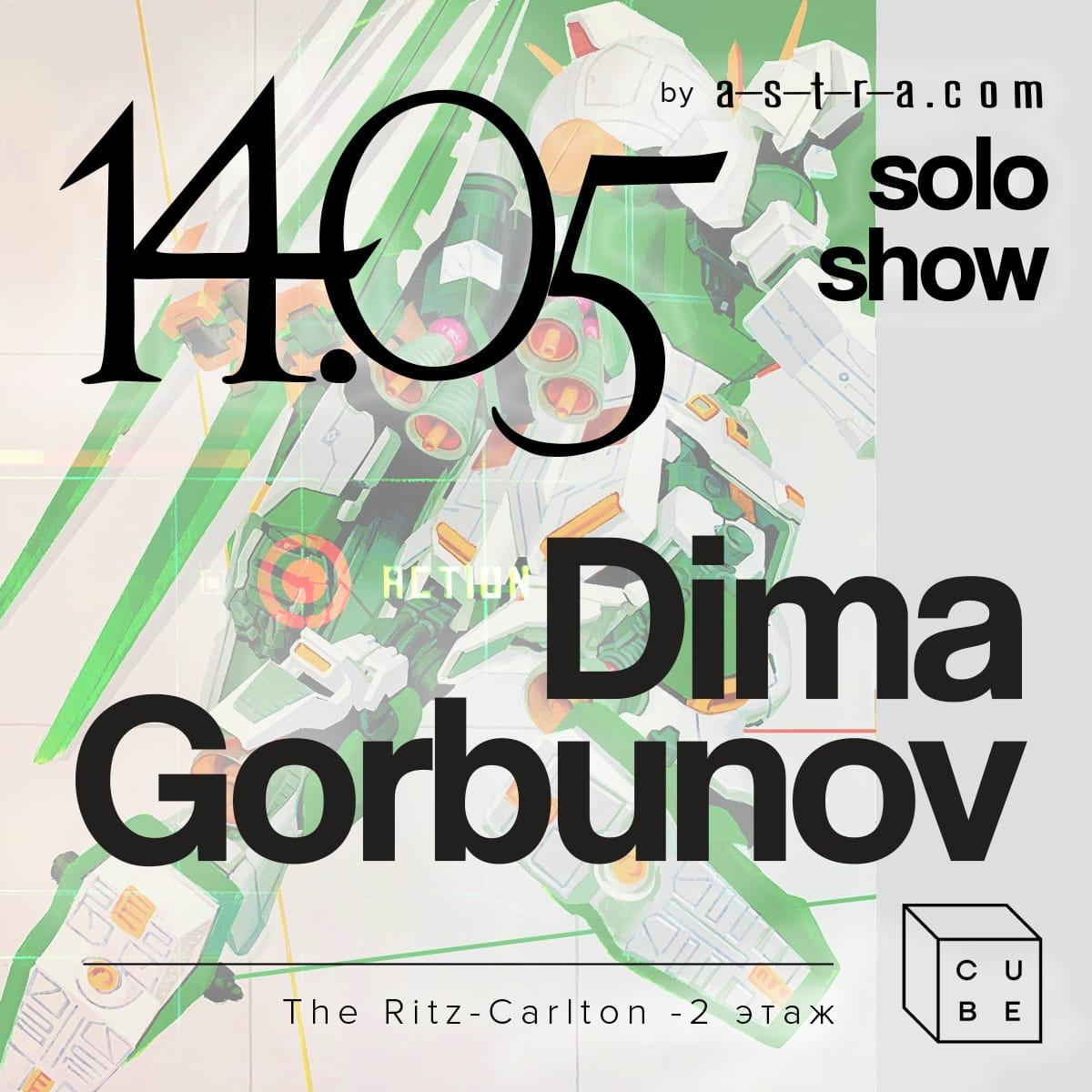 solo show Dima Gorbunov
