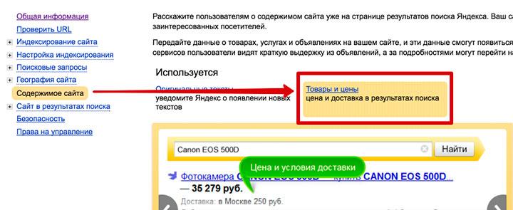 Яндекс Вебмасер