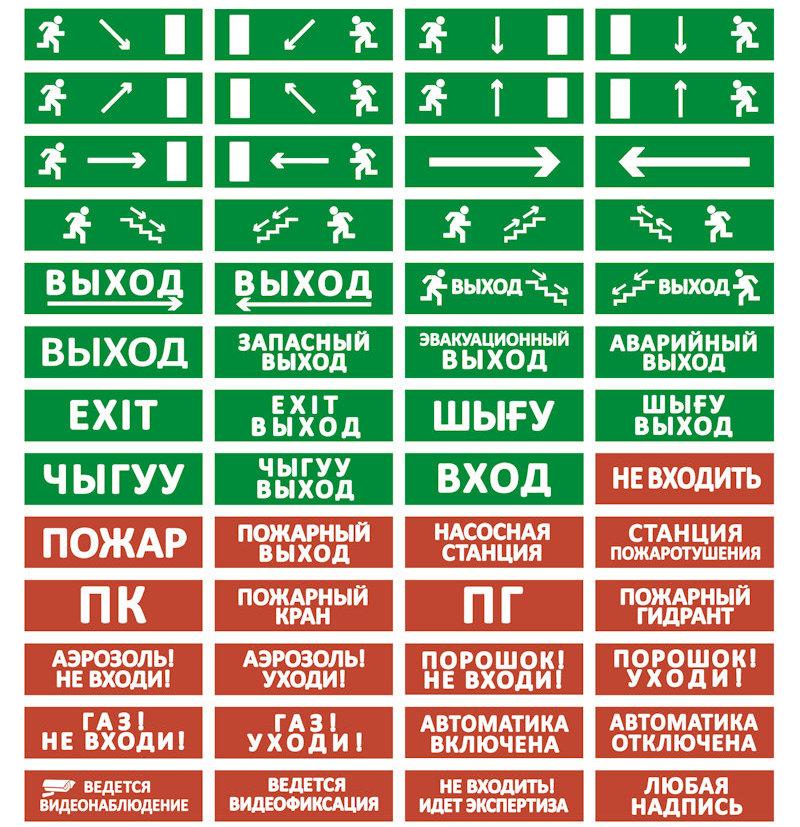 Надписи на Световое табло «ВЫХОД» с аккумулятором ТОПАЗ