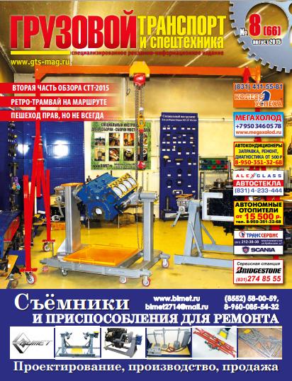 пневмобаллоны_в_журнале_нижний_новгород_обложка.png