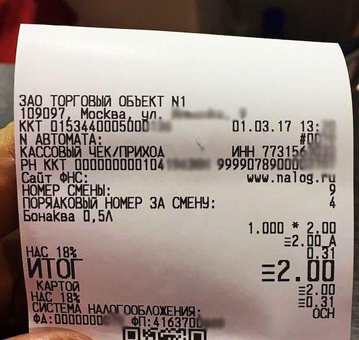 Пример чека онлайн-кассы для торгового автомата