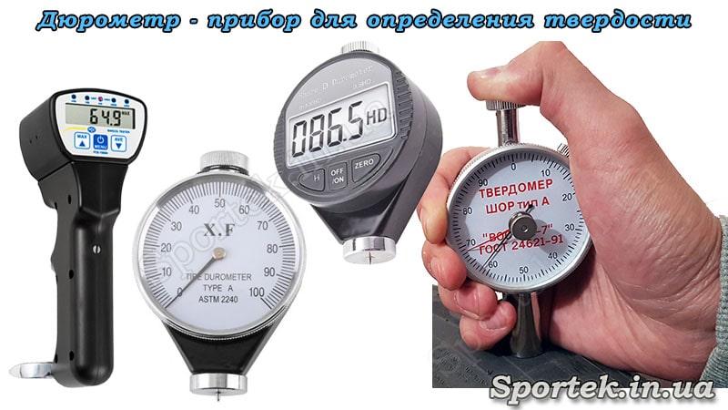 Дюрометр или твердометр - прибор для определения твердости