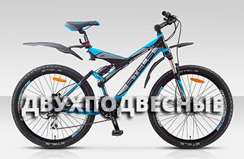 stels двухподвесный велосипед