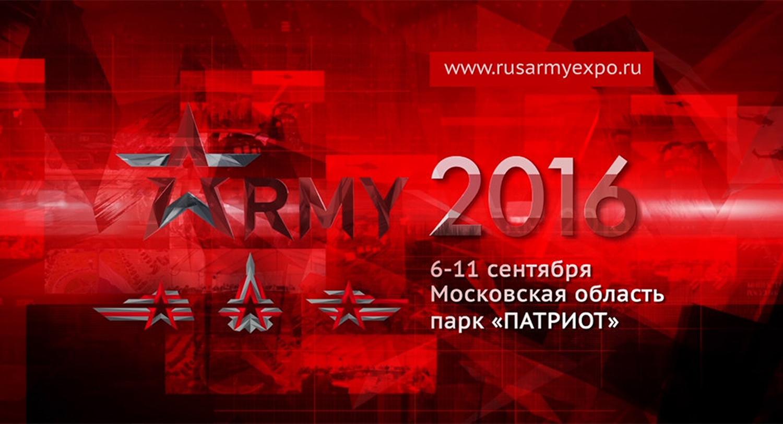 АРМИЯ 2016