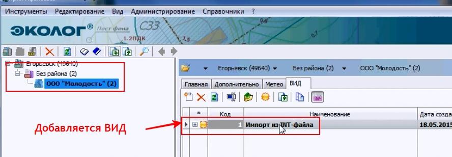 """Импортируемый файл в УПРЗА """"Эколог"""" 4.50"""
