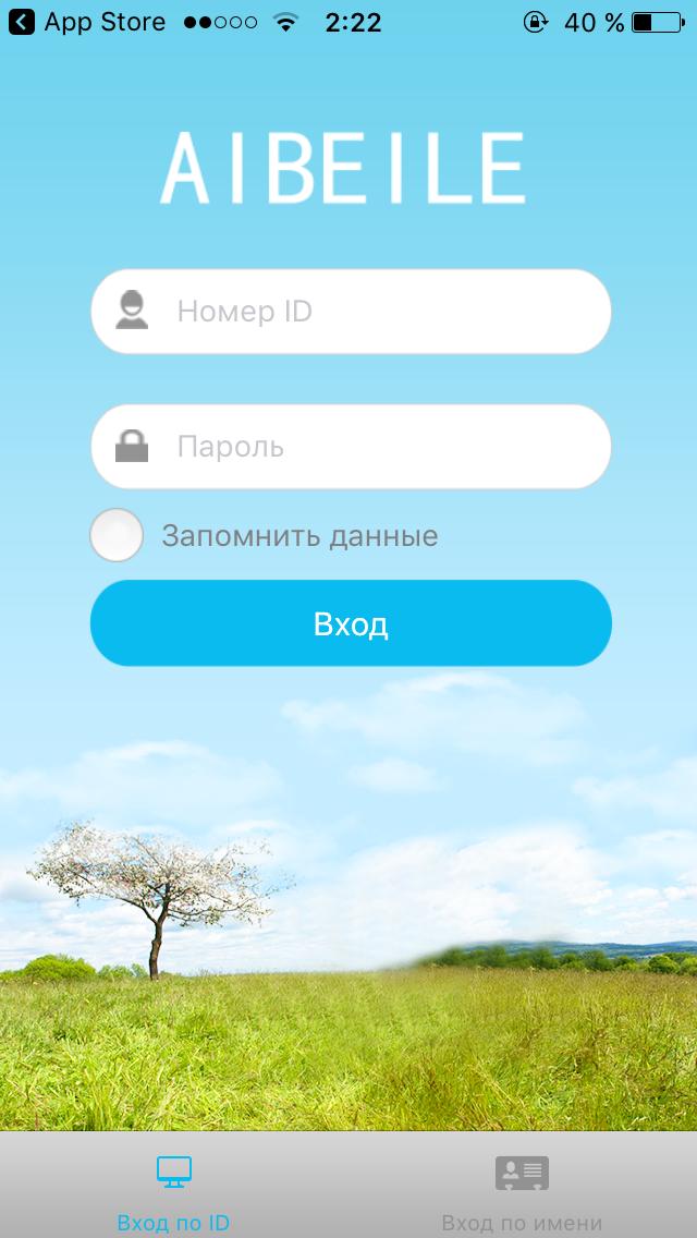 Загрузите приложение Aibeile