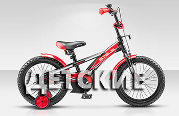 stels детский велосипед