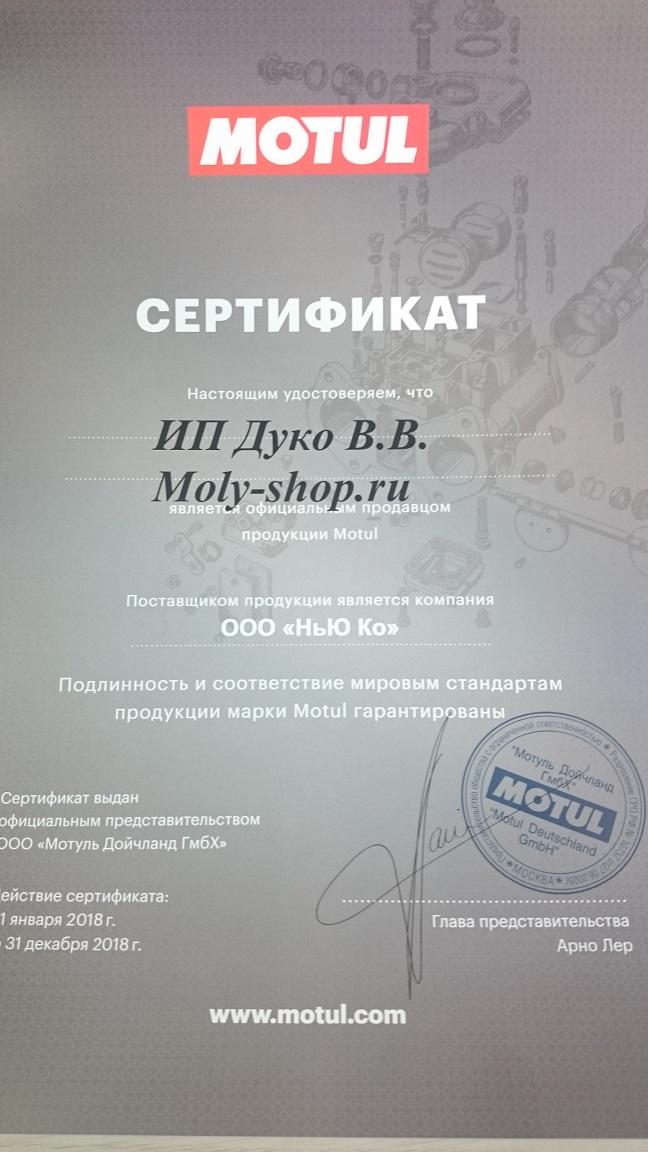 Motul официальный сертификат продавца