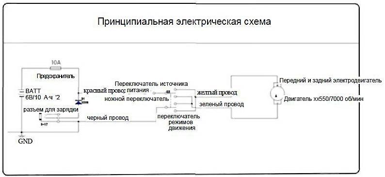 принципиальная электрическая схема детского электромобиля
