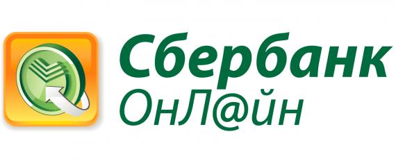 Сбербанк_ОнЛайн.png