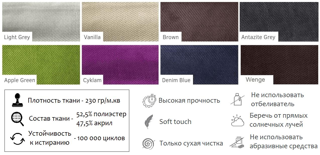 Ткань Верона микровелюр: цвета, характеристики и уход
