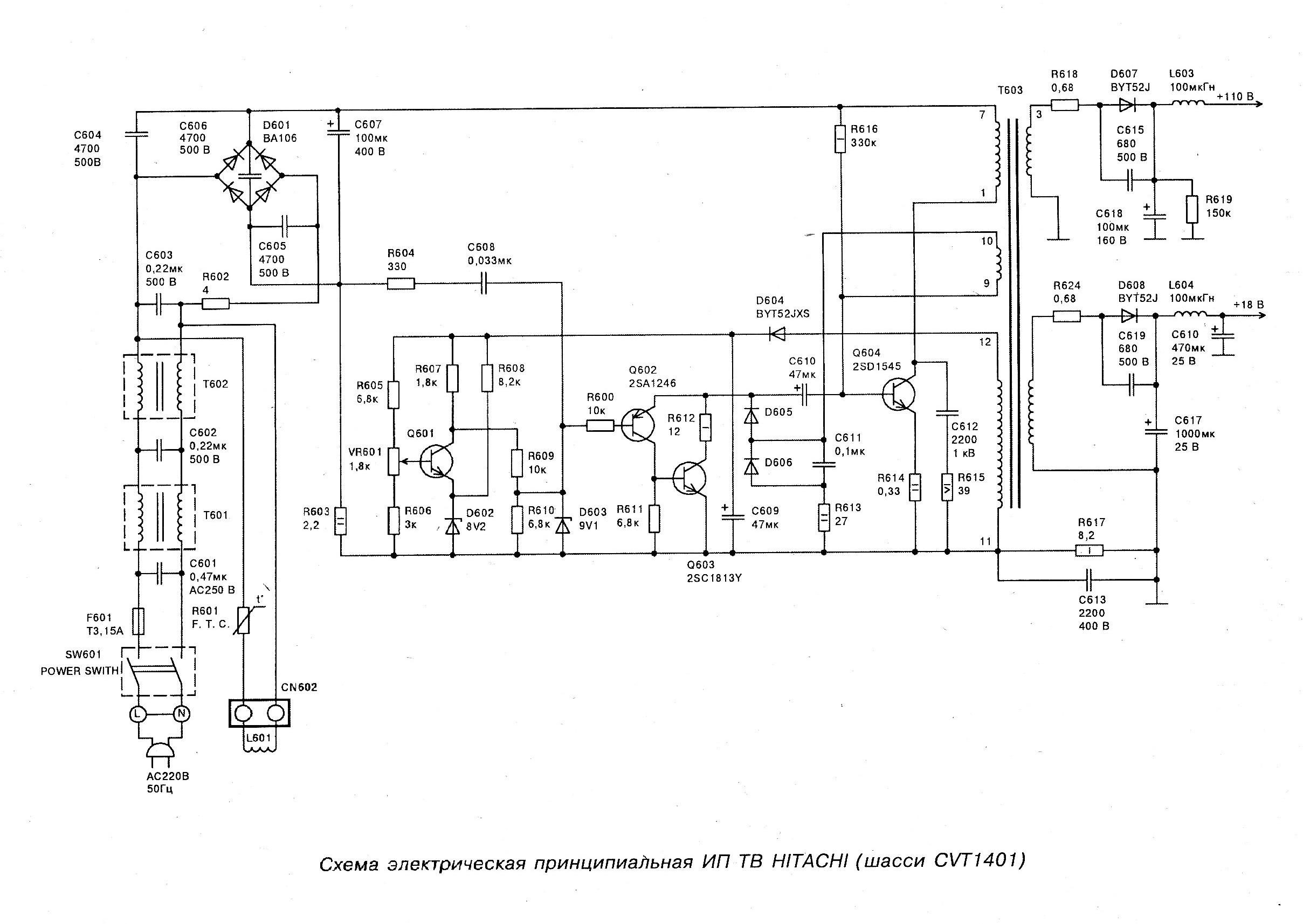Схема блока питания телевизора rolsen фото 902