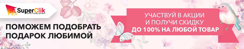 Акция к 8 марта – «Подарок любимой»