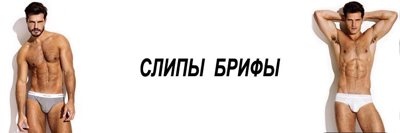 трусы слипы брифы плавки мужские каталог