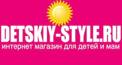 Магазин детских товаров Detskiy-Style.Ru