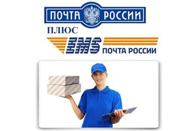 Доставка_почта.jpg