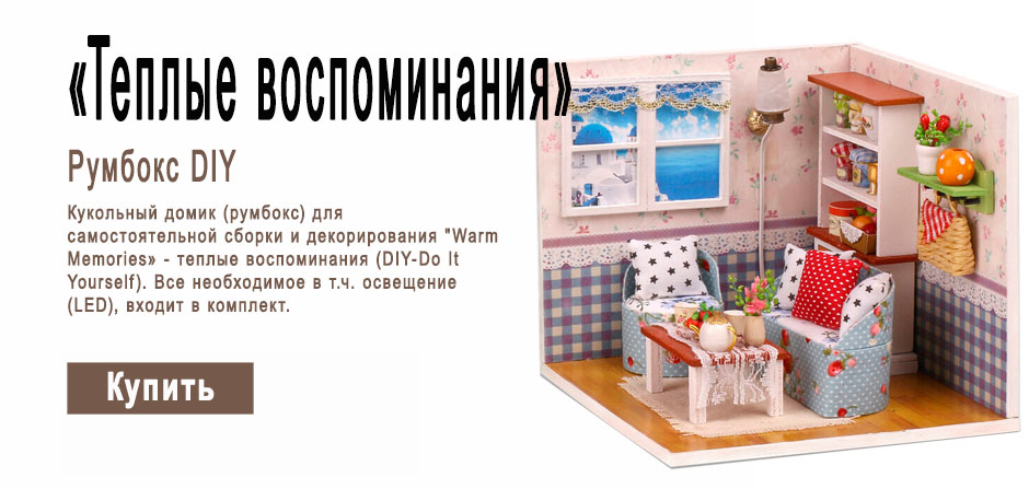 "Румбокс ""Warm memories"" DIY"
