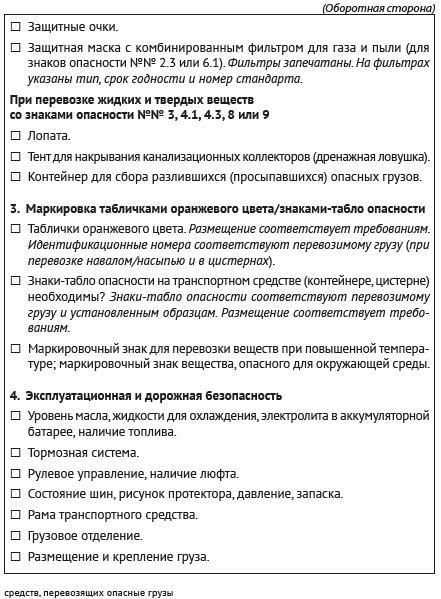 Контрольный листок для водителей транспортных средств, перевозящих опасные грузы (рис. 2)