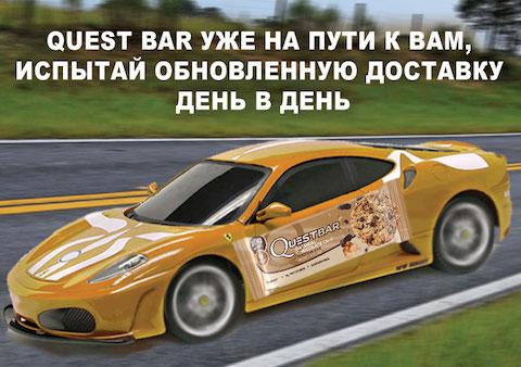 Quest_Dostavka_480.jpg
