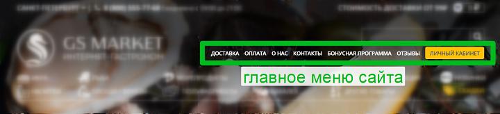 пример главного меню в интернет-магазине gseafood.ru