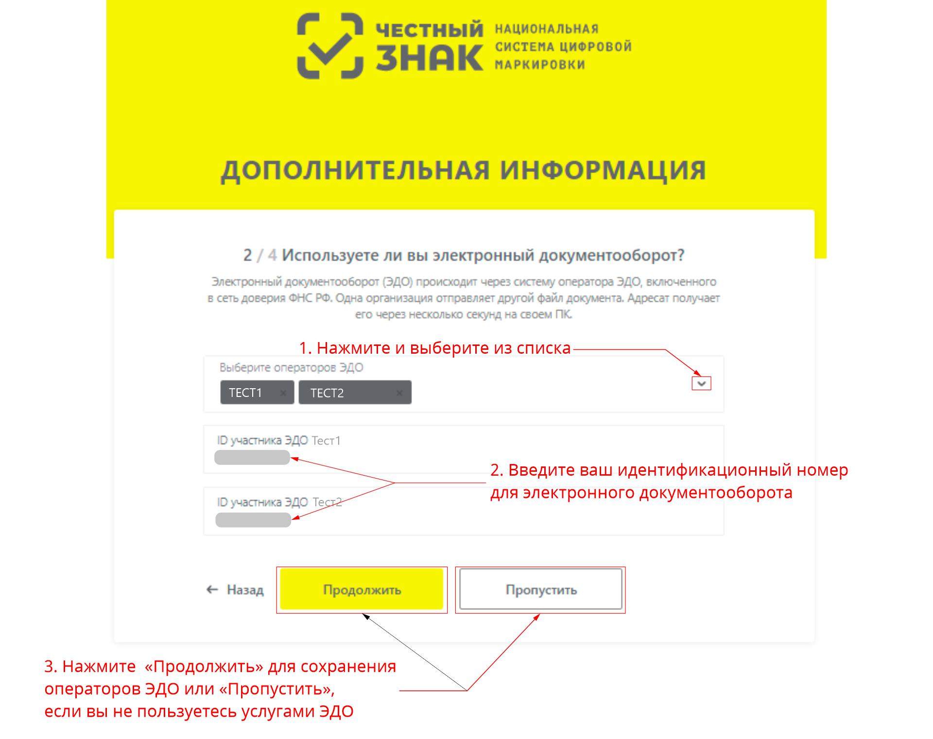Заполнение операторов электронного документа