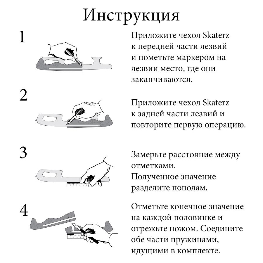 skaterz-tutorial.jpg