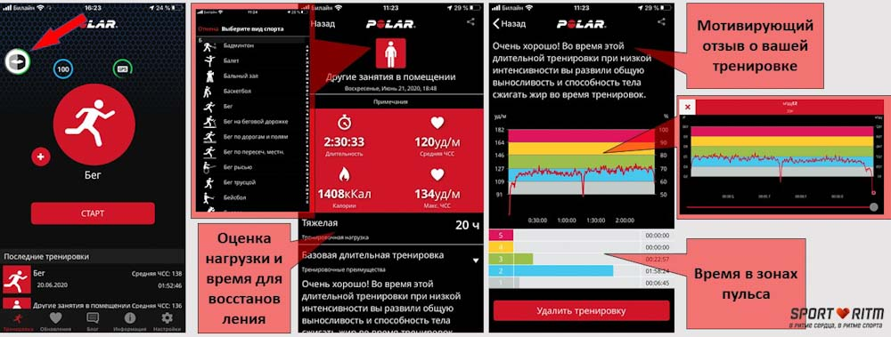 Перенос тренировки в приложение Polar Beat
