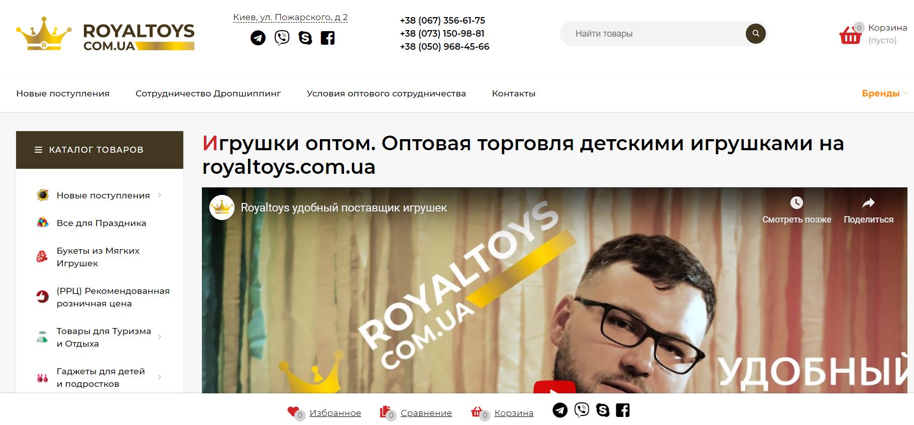Интернет-магазин royaltoys.com.ua