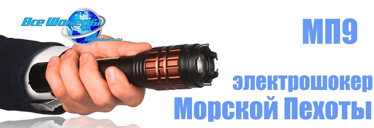 Морпех-9 - идеальный электрошокер для дачи и сложных погодных условий!