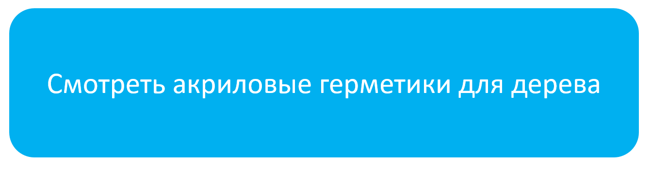 кнопка_акриловые_для_дерева.png