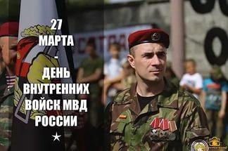Команада ALLMULTICAM поздравляет всех действующих сотрудников и ветеранов Внутренних войск России с их праздником!
