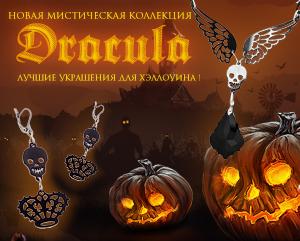 Коллекция Дракула