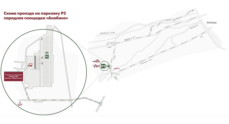 Схема проезда на парковку Р2