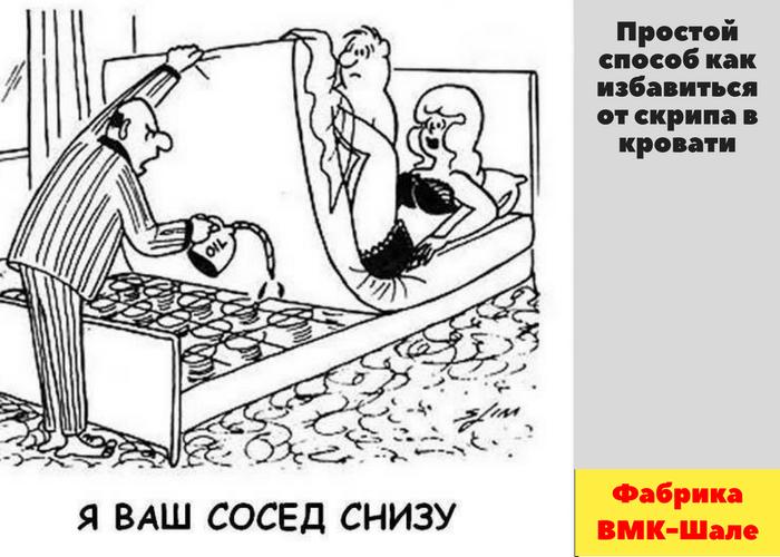 Простой_способ_избавиться_от_скрипа_в_кровати.png
