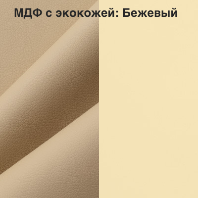 МДФ_с_экокожей-_Бежевый.-1jpg.jpg