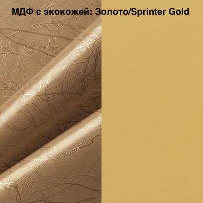 МДФ_с_экокожей-_Золото_Sprinter_Gold.-1jpg.jpg