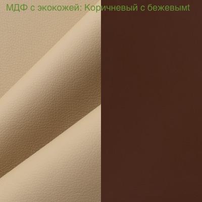 МДФ_с_экокожей-_Коричневый_с_бежевым-1.jpg