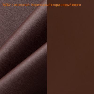 МДФ_с_экокожей-_Коричневый_коричневый_-1венге.jpg