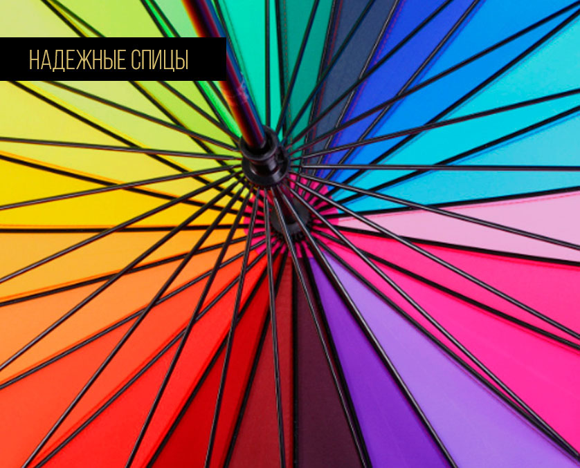 Зонт радужный 24 спицы   ZC Arcobaleno