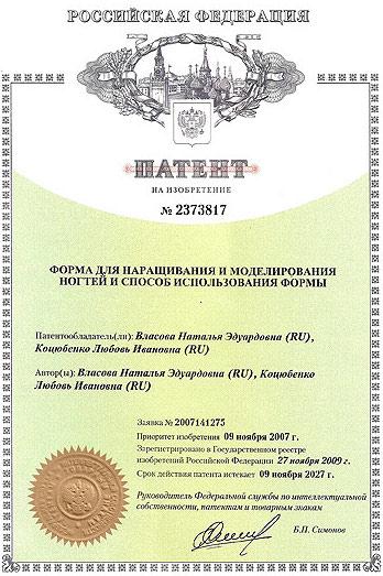svidetelqstvo_patent.jpg