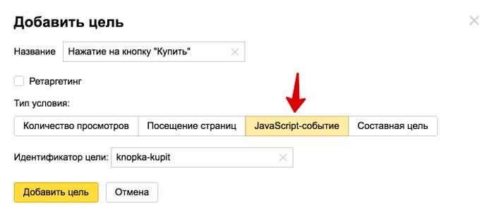 Настройка цели: JavaScript-событие