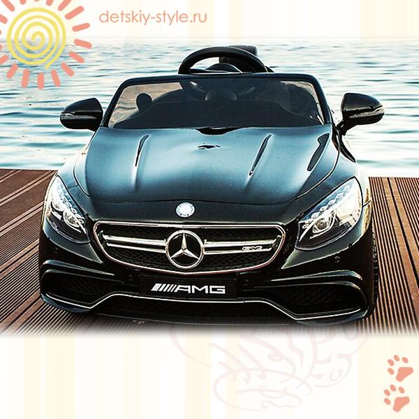 электромобиль mercedes benz s63 amg, лицензия, купить, цена, заказать, мерседес s63 amg, стоимость, заказ, интернет магазин, детский электромобиль s63 amg, официальный дилер, онлайн, доставка по россии