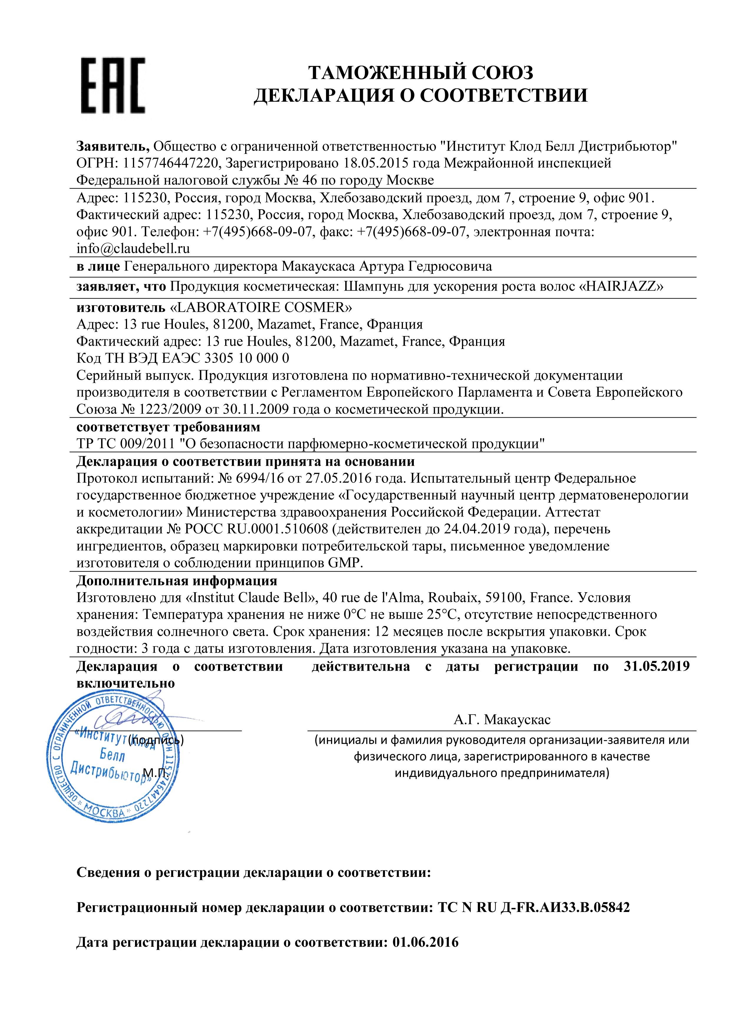 Сертификат Шампунь HairJAZZ для роста волос