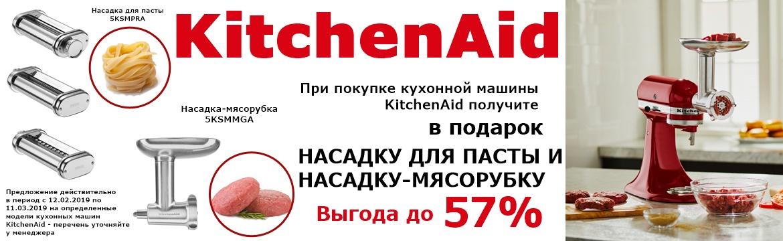 KitchenAid миксеры акция