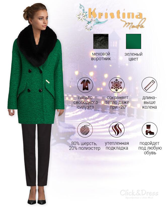 описание как купить пальто зимнее шерстяное женское